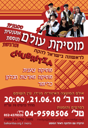 Israel Tour Poster